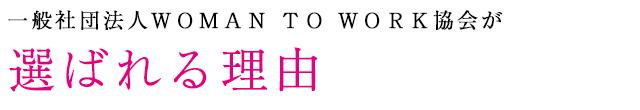 一般社団法人WOMAN TO WORK協会が選ばれる理由