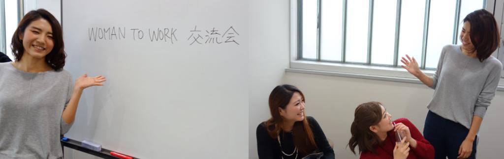 女性起業家交流会