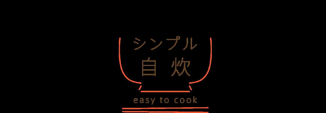 シンプル自炊とはシンプルな味付けと調理方法でつくる体が喜ぶ素朴な家庭料理