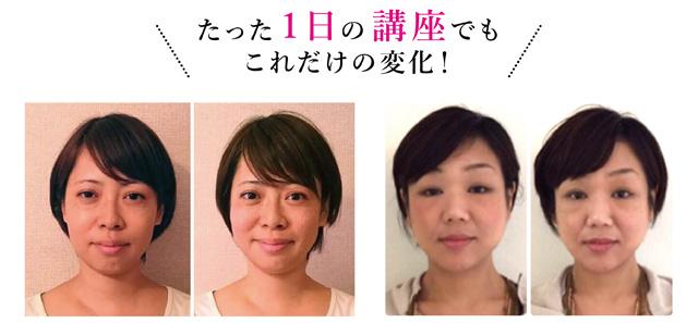 小顔矯正スクール1日の講座でもこれだけの変化が出せるようになります