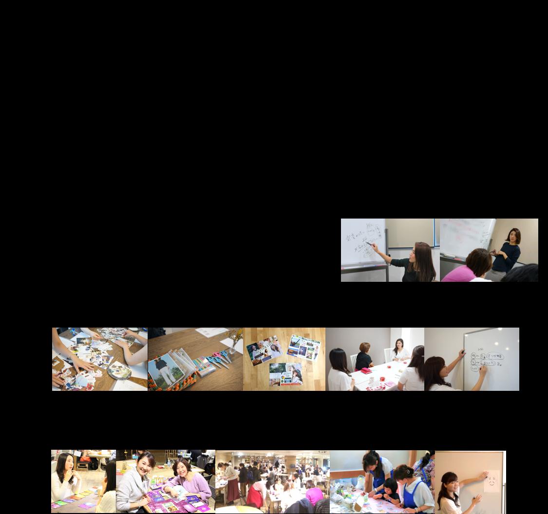 女性向け研修、講座、ワークショップ活用事例福利厚生の充実を目指す 社内サークルの設置、運営 (ダイエット部、スピリチュアル部、ビジネススキルアップ部、ハンドメイド部、ファッション部、婚活部など) 資格講座の学習費補助または社内開催 栄養学ダイエットアドバイザーの社内設置 社員食堂への栄養バランス指導 女性育成・女性活躍の場拡大を目指す 女性管理職を育成するマネジメント研修 女性社員の働き甲斐向上を目指すビジネスマインド研修 目的意識を育てる目標管理シートの導入 男性管理職向け女性育成、コミュニケーション研修 社内交流の場を増やす 参加型ワークショップの開催 社内イベント、プチセミナーの開催 (ダイエット、食育、ファッション、ビジョンコラージュ、スピリチュアル体験、美顔セルフケア、占い、ポーセラーツ、タッセル、恋愛パートナーシップなど) 女性向けイベントや社員の家族向けイベントを開催 体現型ワークショップ、スピリチュアルセッションなどのブース提供 (子供と一緒に体験できるワークショップもご用意できます)