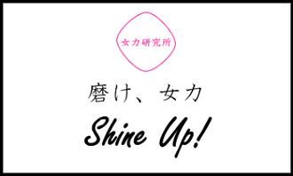 ShineUp!