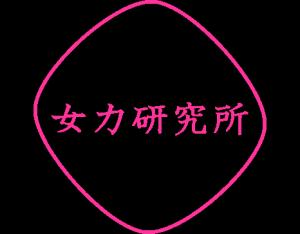 女力研究所ロゴ