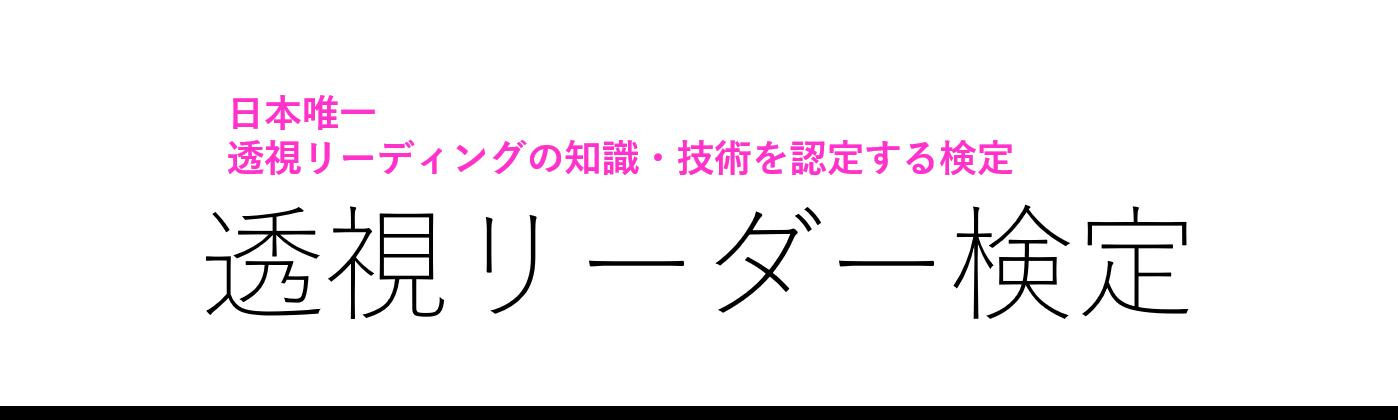 日本唯一透視リーディングの知識・技術を認定する検定 透視リーダー検定